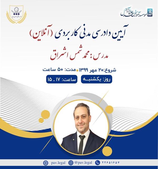 دوره آموزشی آیین دادرسی مدنی کاربردی (آنلاین)
